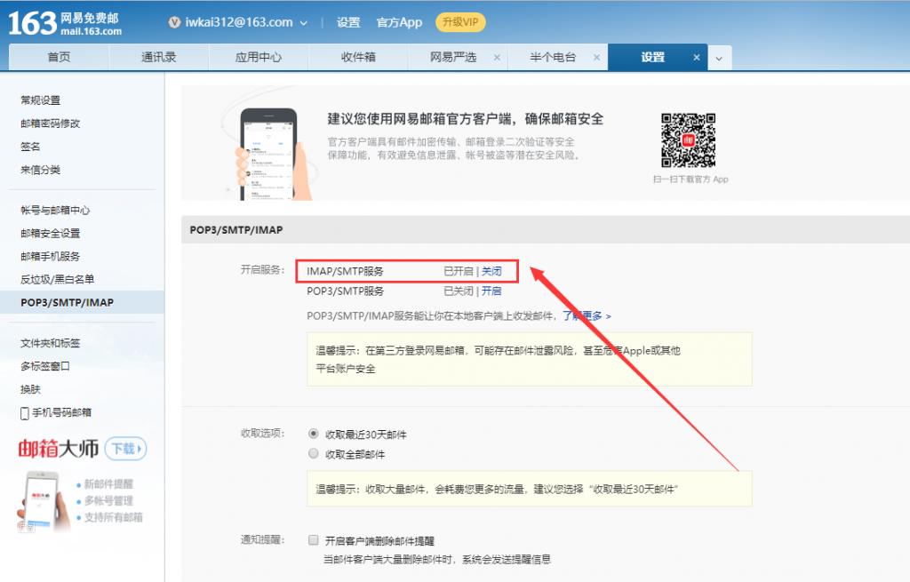 雪花XUEIDC系统邮箱无法发送邮件解决方法发送邮件一直转圈圈或发送失败