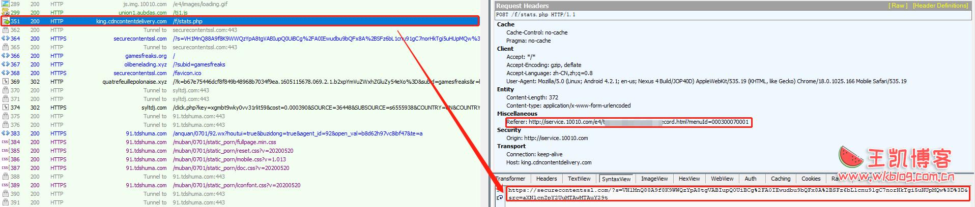 联通官网携带木马脚本 可向用户推广色情APP