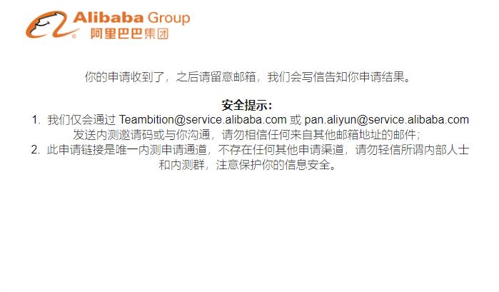 阿里云网盘6T容量内测最新申请地址