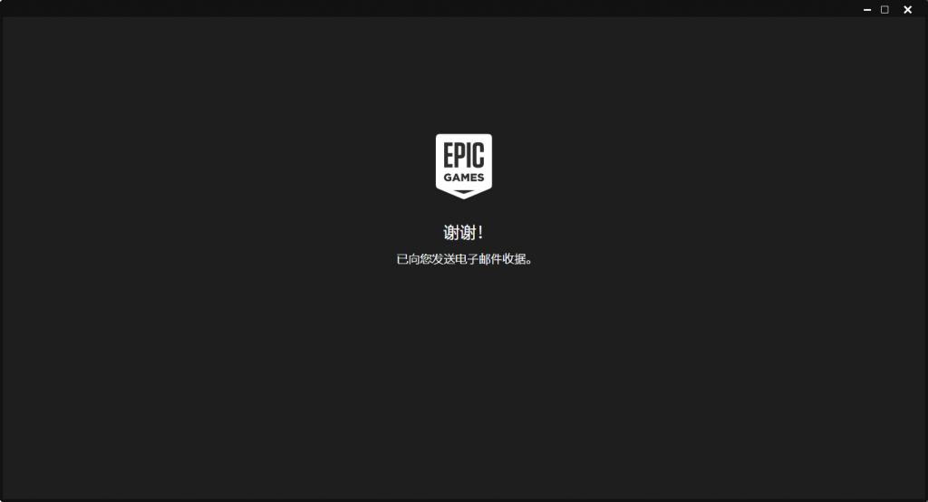 EPIC 白嫖免费获取正当防卫4教程