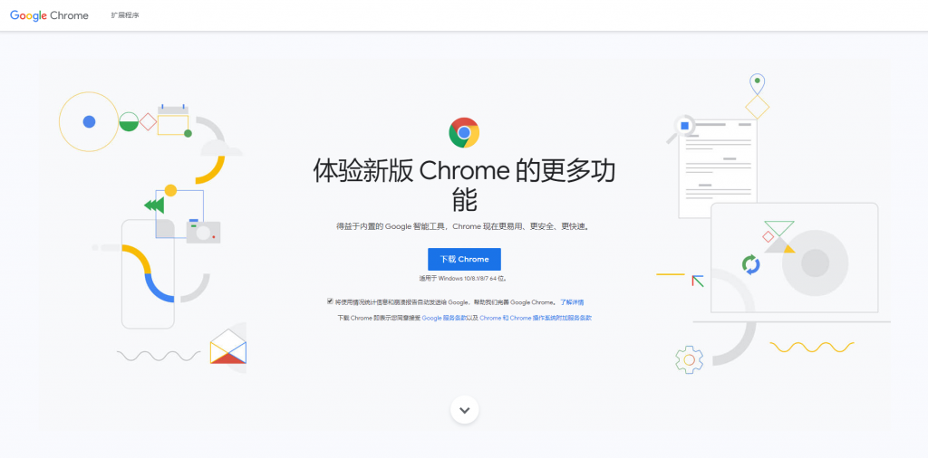 官方原版Google Chrome 8月份最新版 谷歌浏览器无需翻墙直接下载!