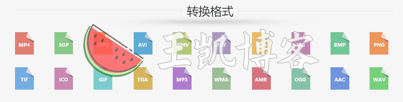 一款万能的文件格式转换器,支持视频转换成(MP4)音频(MP3)和文档(相互转换)!