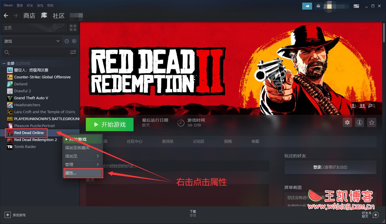 荒野大镖客2Online steam RDR2大表哥2线上没有中文以及声音太小解决方法图文教程